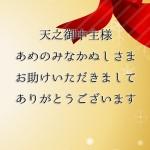 名言格言・待ち受け壁紙画像 iphone6対応/あめのみなかぬしさま編2