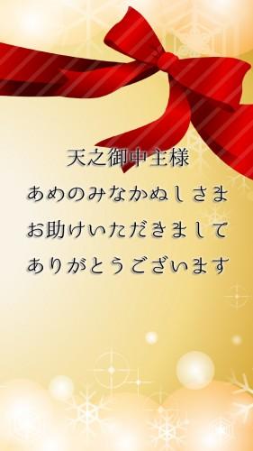 【1334×750】-iPhone6 あめのみなかぬしさま編2