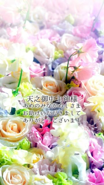 天之御中主神様(あめのみなかぬしさま)恋愛待ち受け画像 薔薇2