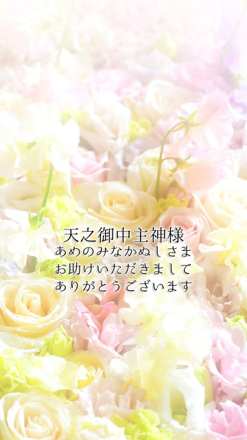 天之御中主神様(あめのみなかぬしさま)恋愛待ち受け画像 薔薇3