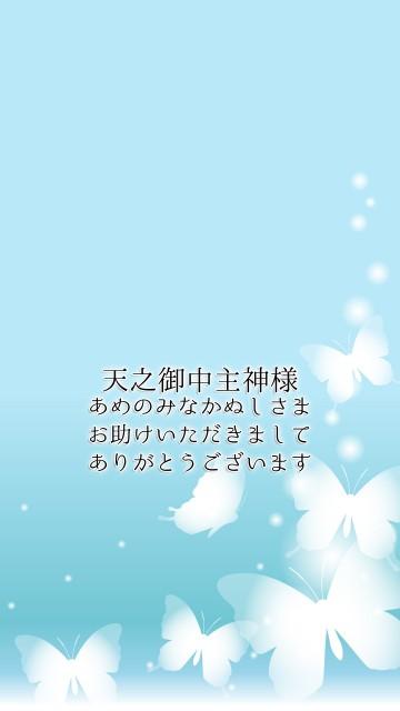天之御中主神様(あめのみなかぬしさま)恋愛待ち受け画像 蝶々1
