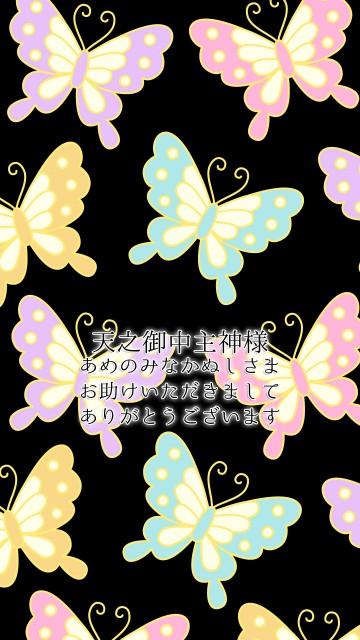 天之御中主神様(あめのみなかぬしさま)恋愛待ち受け画像 蝶々2