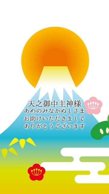 天之御中主神様(あめのみなかぬしさま)金運待ち受け画像 初日の出富士山