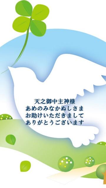 天之御中主神様(あめのみなかぬしさま)平和の受け画像1
