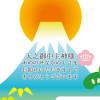 天之御中主神様(あめのみなかぬしさま)富士山と日の出の待ち受け画像