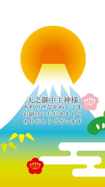天之御中主神様 待ち受け画像 富士山
