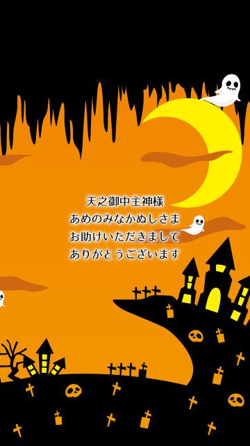 あめのみなかぬしさま(アメノミナカヌシ様)のハロウィン待ち受け画像・壁紙2